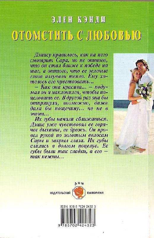 Иллюстрация 1 из 2 для Отомстить с любовью (09-016) - Элен Кэнди   Лабиринт - книги. Источник: lilia