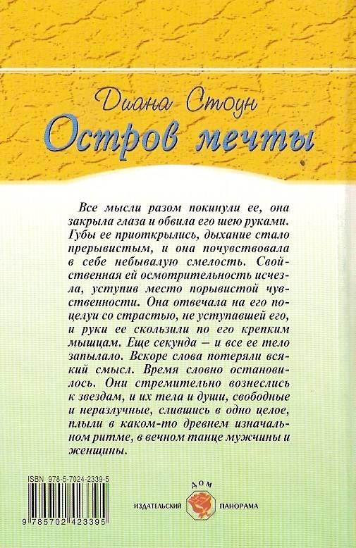 Иллюстрация 1 из 2 для Остров мечты (08-038) - Диана Стоун | Лабиринт - книги. Источник: lilia