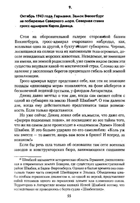 Иллюстрация 1 из 9 для Антарктида: Четвертый рейх - Богдан Сушинский | Лабиринт - книги. Источник: Joker