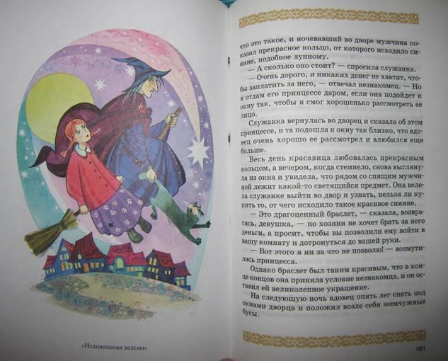 Иллюстрация 1 из 29 для Сказки Америки: В 2-х книгах. Книга 2   Лабиринт - книги. Источник: Книголюб