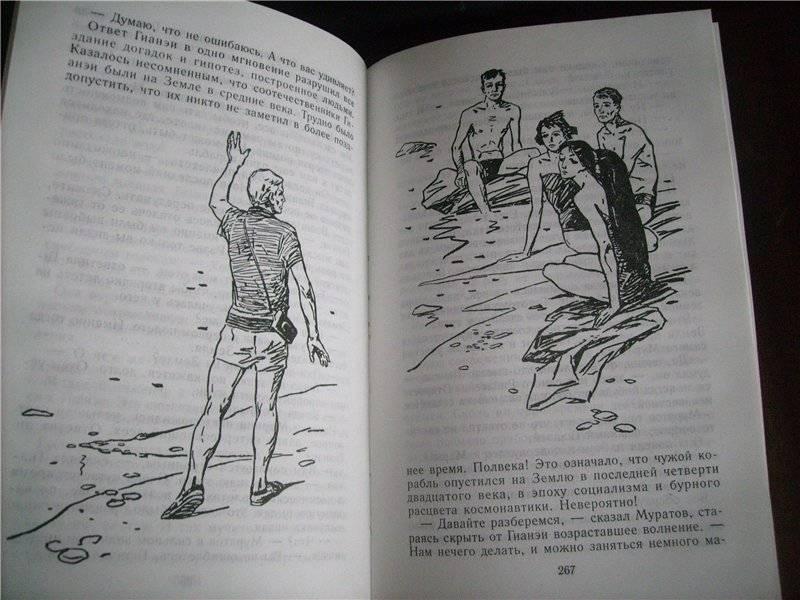 Иллюстрация 1 из 3 для Гианэя: Роман. - Георгий Мартынов   Лабиринт - книги. Источник: Дейзи
