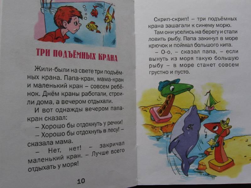 Иллюстрация 1 из 27 для Разноцветный жираф. Сказки. - Геннадий Цыферов | Лабиринт - книги. Источник: Red cat ;)