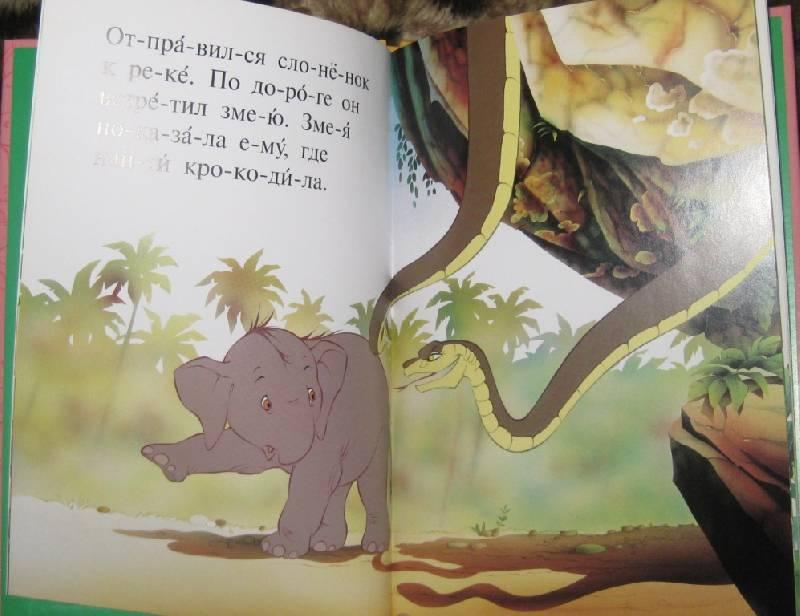 Иллюстрация 1 из 5 для Почему у слона такой нос | Лабиринт - книги. Источник: Марийка
