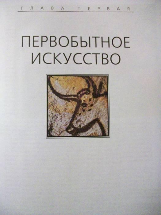 Иллюстрация 1 из 18 для Краткая история искусств - Нина Дмитриева | Лабиринт - книги. Источник: Иванна
