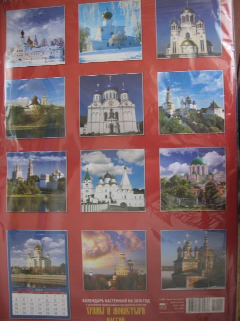 Иллюстрация 1 из 3 для Календарь 2010 Храмы и монастыри России (12901) | Лабиринт - сувениры. Источник: khmoscow