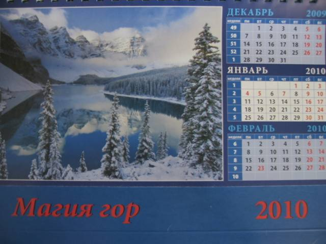"""Иллюстрация 1 из 4 для Календарь 2010 """"Магия гор"""" (19902)   Лабиринт - сувениры. Источник: khmoscow"""