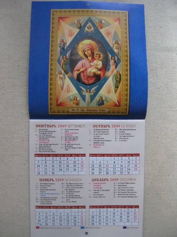 Иллюстрация 1 из 4 для Календарь. 2010 год. Чудотворные Иконы Божией Матери (30901) | Лабиринт - сувениры. Источник: Алёна