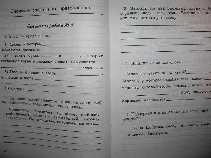 Гдз по русскому языку проверочнымработам 3 класс по бунеевой