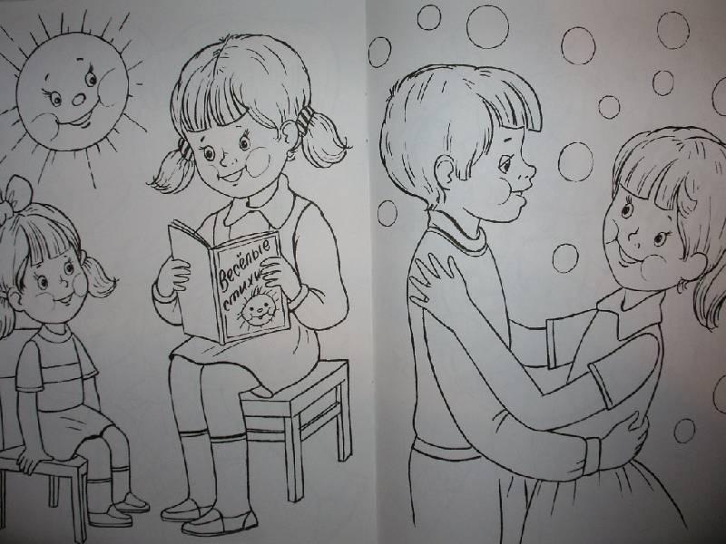 Иллюстрация 1 из 2 для Раскраска: Самая веселая | Лабиринт - книги. Источник: Tiger.