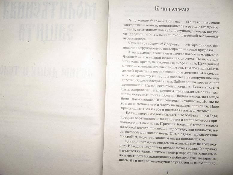 Иллюстрация 1 из 15 для Молитвенная защита: лечим душу и тело - Аркадий Любецкий | Лабиринт - книги. Источник: Cvetik