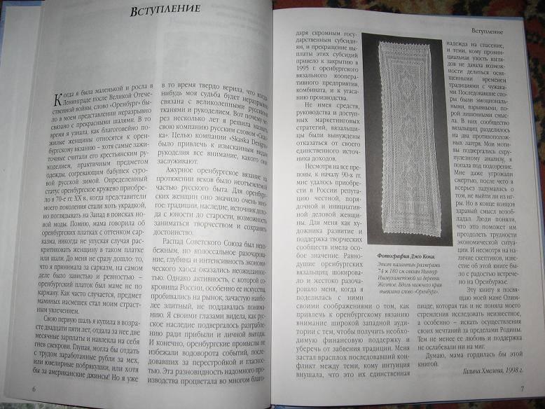 Иллюстрация 1 из 5 для Вяжем шали - Галина Хмелева | Лабиринт - книги. Источник: Cvetik