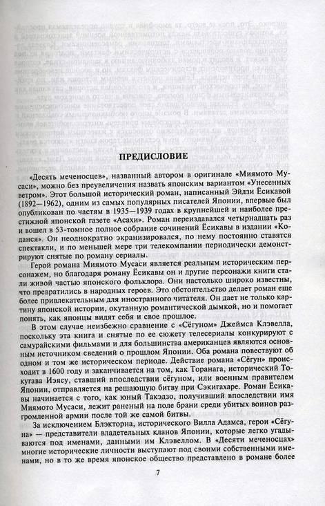 Иллюстрация 1 из 10 для Десять меченосцев: Роман-эпопея - Эйдзи Ёсикава   Лабиринт - книги. Источник: * Ольга *