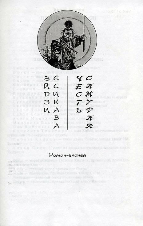 Иллюстрация 1 из 8 для Честь самурая - Эйдзи Ёсикава | Лабиринт - книги. Источник: * Ольга *