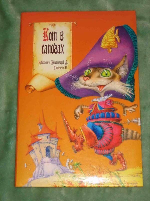 Иллюстрация 1 из 13 для Кот в сапогах   Лабиринт - книги. Источник: Трухина Ирина