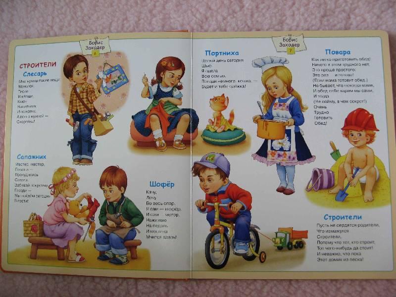 Фото михалков для детей 5