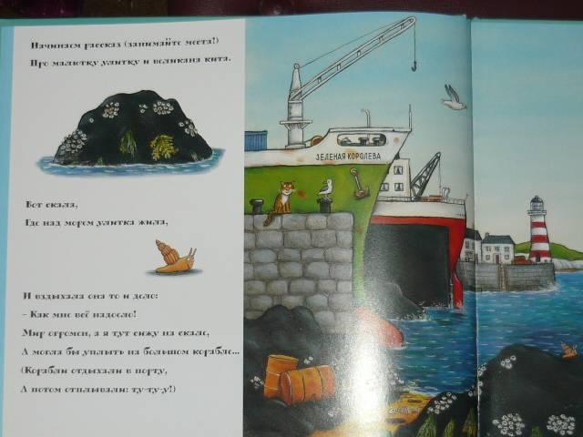 Иллюстрация 52 из 138 для Улитка и Кит - Джулия Дональдсон | Лабиринт - книги. Источник: Ромашка:-)