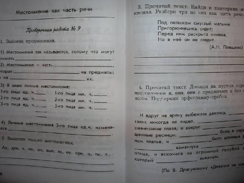 Иллюстрация из для КИМ Проверочные и контрольные работы по  Иллюстрация 3 из 24 для КИМ Проверочные и контрольные работы по русскому языку 3