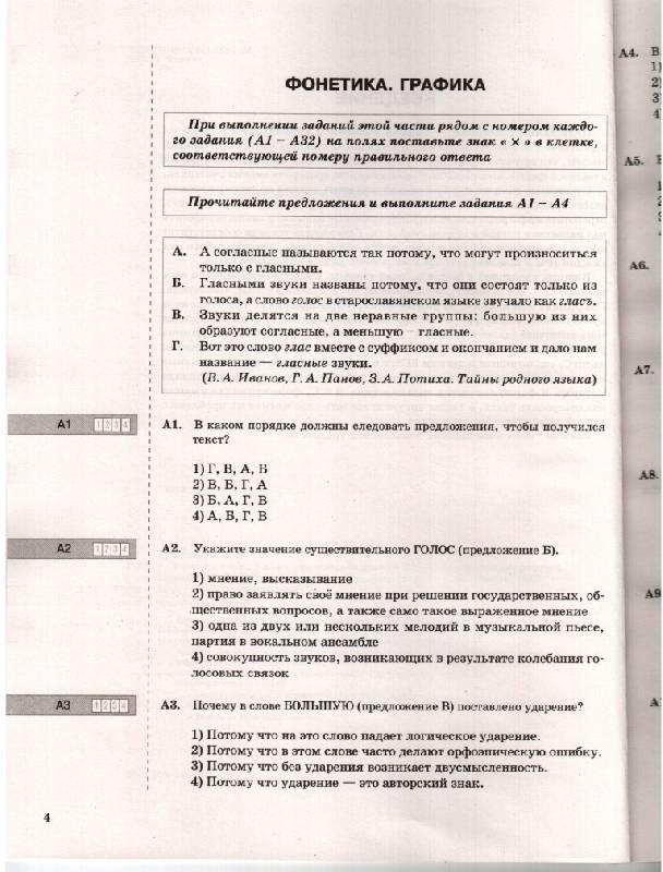 Ответ по русскому языку з-го класса