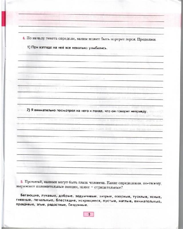 Учебник по литературе 5 класса шаг за горизонт