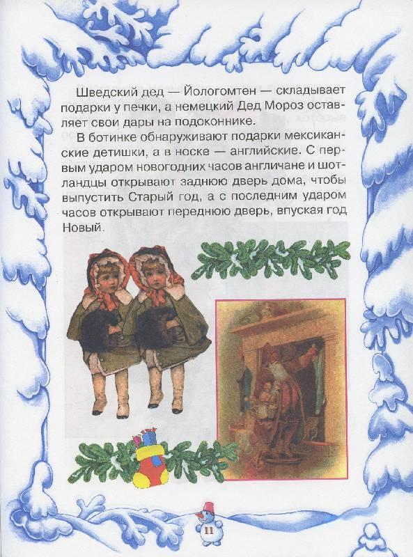 Иллюстрация 1 из 34 для Большая новогодняя книга для самых маленьких - Галина Шалаева | Лабиринт - книги. Источник: Igra