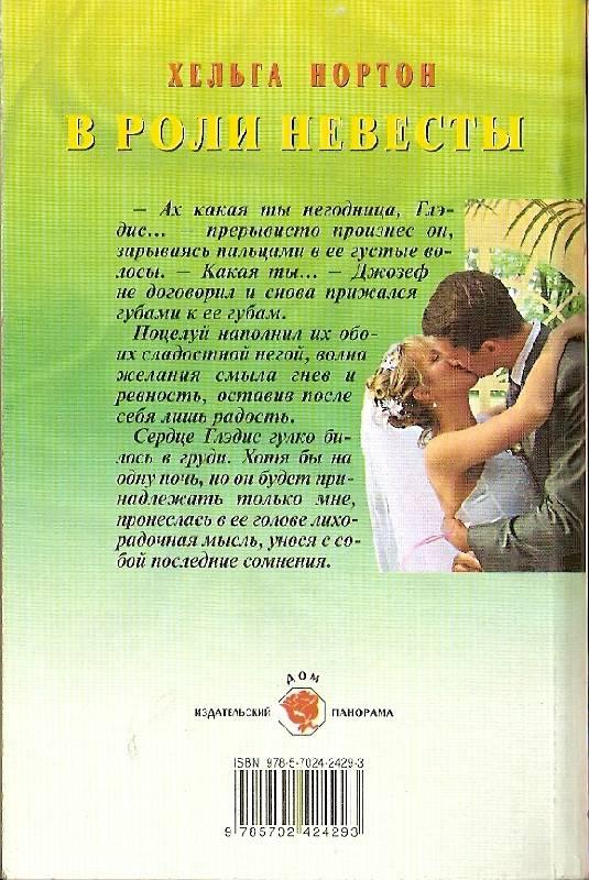 Иллюстрация 1 из 2 для В роли невесты (08-097) - Хельга Нортон | Лабиринт - книги. Источник: lilia