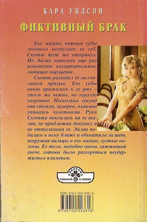 Иллюстрация 1 из 2 для Фиктивный брак (08-030) - Кара Уилсон | Лабиринт - книги. Источник: lilia