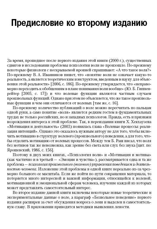 Иллюстрация 1 из 51 для Психология воли. 2-е изд. переработанное и дополненное - Евгений Ильин | Лабиринт - книги. Источник: Joker