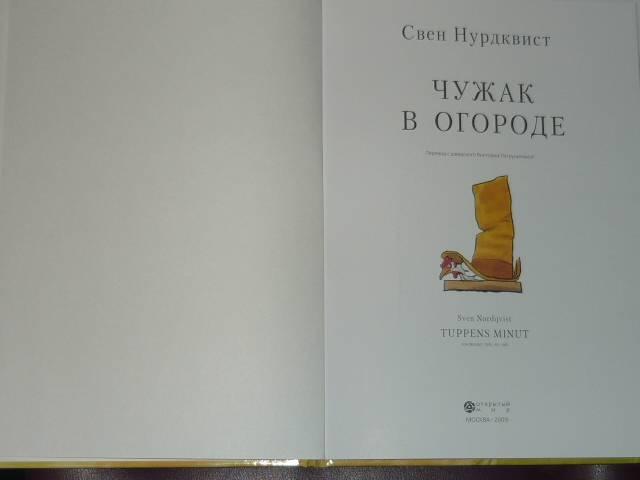 Иллюстрация 1 из 24 для Чужак в огороде - Свен Нурдквист | Лабиринт - книги. Источник: Ромашка:-)