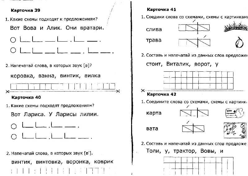 Карточки по русской грамоте в 1 классе