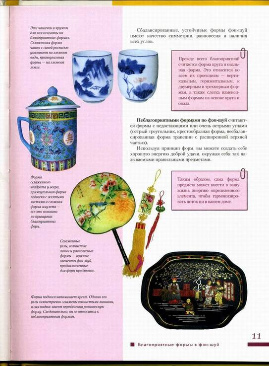 Иллюстрация 1 из 33 для Шьем и вышиваем талисманы фэн-шуй - Анна Чудновская | Лабиринт - книги. Источник: * Ольга *