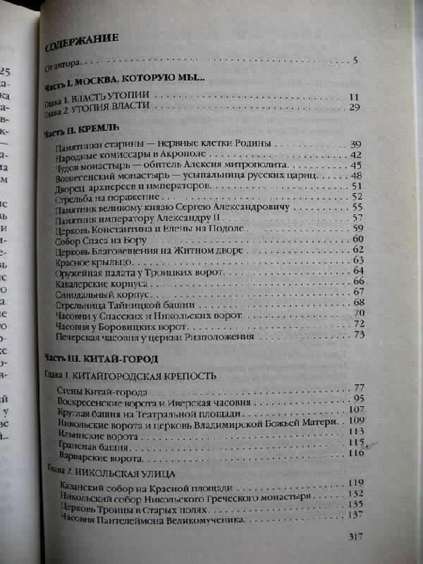 Иллюстрация 1 из 14 для Москва погибшая. 1917 - 2007 - Константин Михайлов   Лабиринт - книги. Источник: Angostura