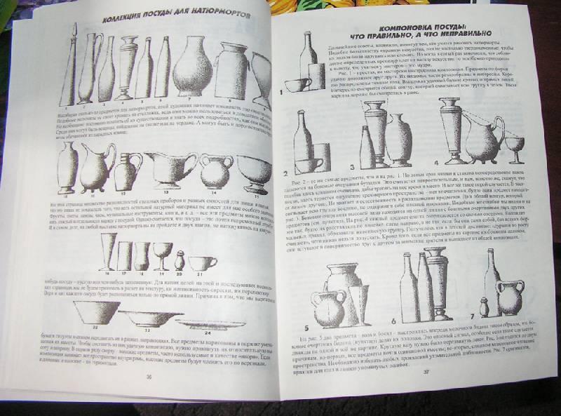 Иллюстрация 1 из 17 для Первые уроки рисования и живописи. Натюрморт - Джек Хамм   Лабиринт - книги. Источник: Evany