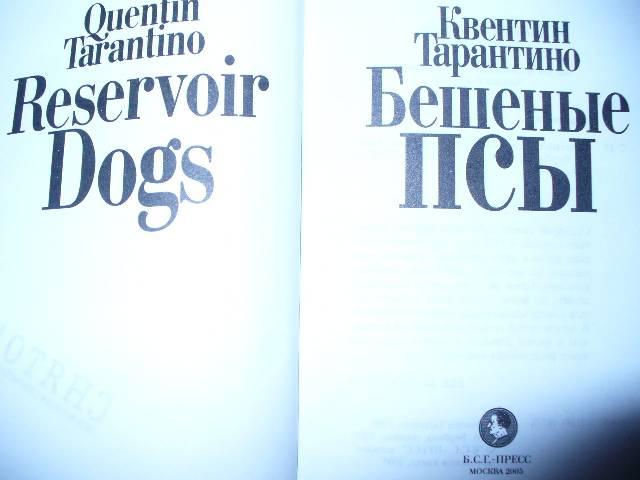 Иллюстрация 1 из 3 для Бешеные псы: Сценарий - Квентин Тарантино | Лабиринт - книги. Источник: mia_wallace_xxi