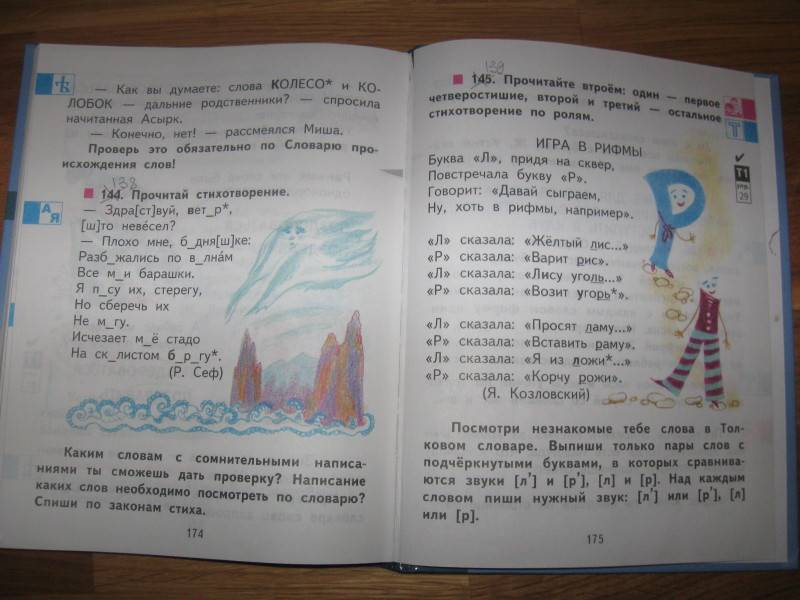 гдз 2 класс русский язык автор на чуракова