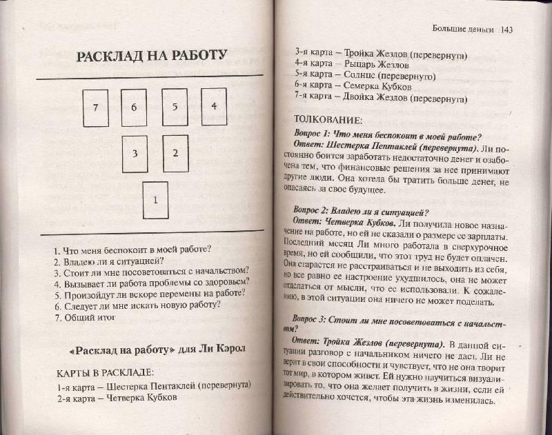 Гадание на картах таро инструкция