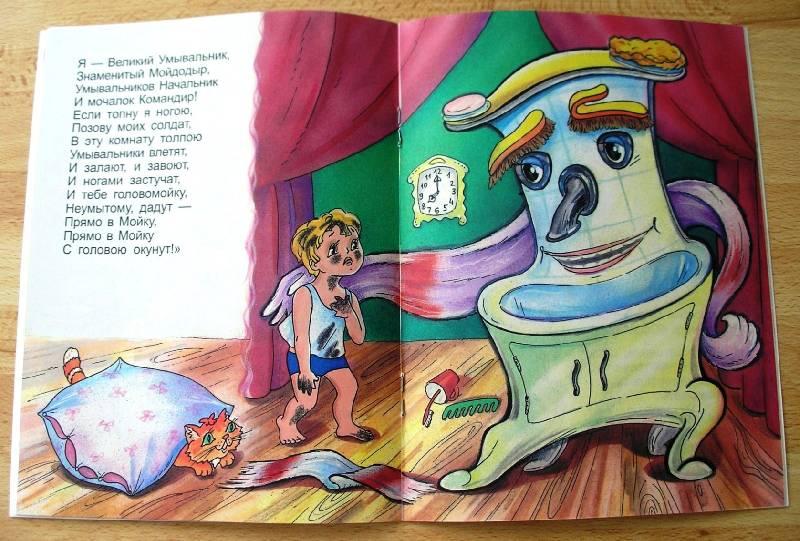 Иллюстрация 21 из 37 для Мойдодыр - Корней Чуковский   Лабиринт - книги. Источник: Schantel