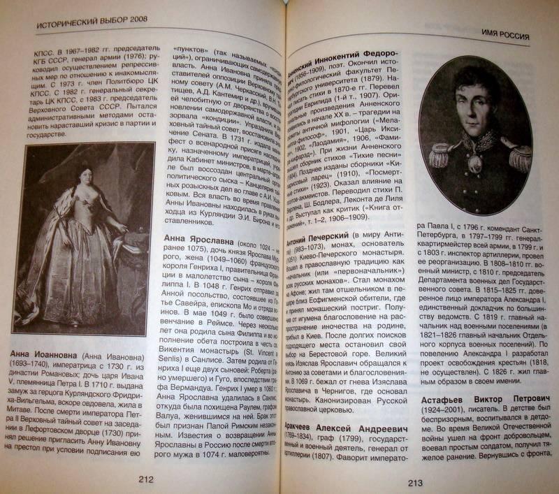 Иллюстрация 1 из 13 для Имя Россия. Исторический выбор 2008 | Лабиринт - книги. Источник: Бривух