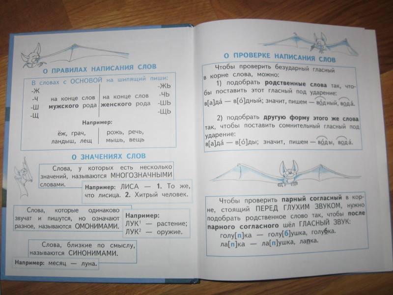 Решебник По Русскому Языку 4 Класс Чуракова Учебник 1 Часть