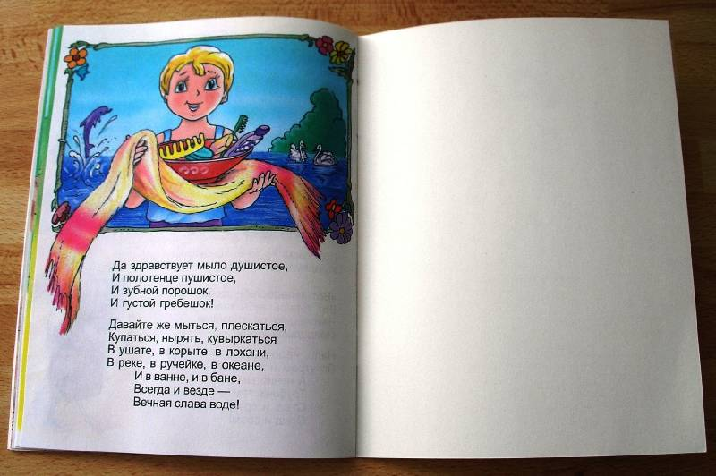 Иллюстрация 25 из 37 для Мойдодыр - Корней Чуковский   Лабиринт - книги. Источник: Schantel