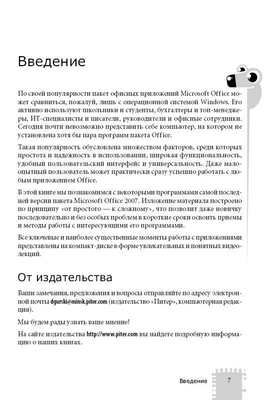 Иллюстрация 1 из 25 для Office 2007. Мультимедийный курс (+CD) - Олег Мединов | Лабиринт - книги. Источник: Joker