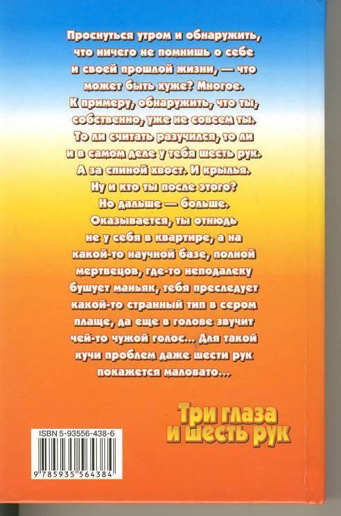 """Иллюстрация 1 из 7 для Три глаза и шесть рук: Фантастический роман - Александр Рудазов   Лабиринт - книги. Источник: sinobi sakypa """"""""( ^ _ ^ )"""""""""""