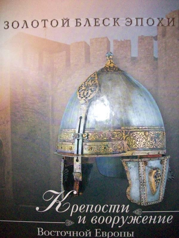 Иллюстрация 1 из 26 для Крепости и вооружение Восточной Европы - Леонид Беляев | Лабиринт - книги. Источник: Иванна