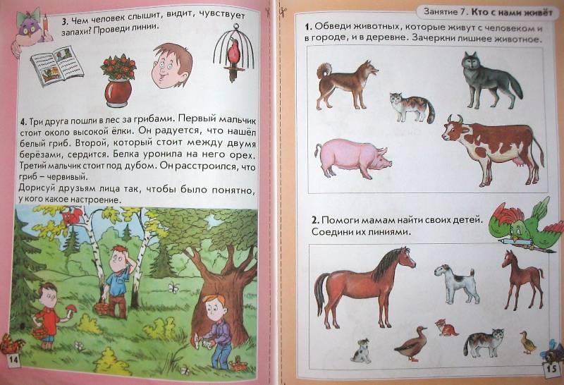 Иллюстрация 1 из 26 для Здравствуй мир! Пособие по ознакомлению с окружающим миром для детей 4 - 5 лет. Часть 2 - Вахрушев, Кочемасова | Лабиринт - книги. Источник: Tamara