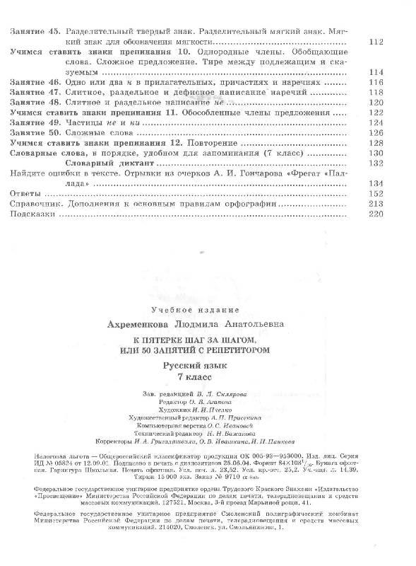 класс языку решебник шагом за к пятерке по русскому шаг 6