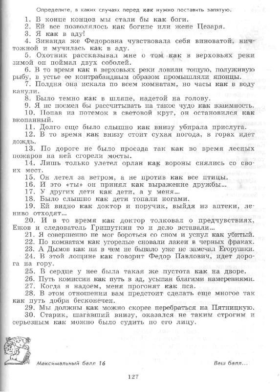 гдз по русскому языку 5 класс л а ахременкова