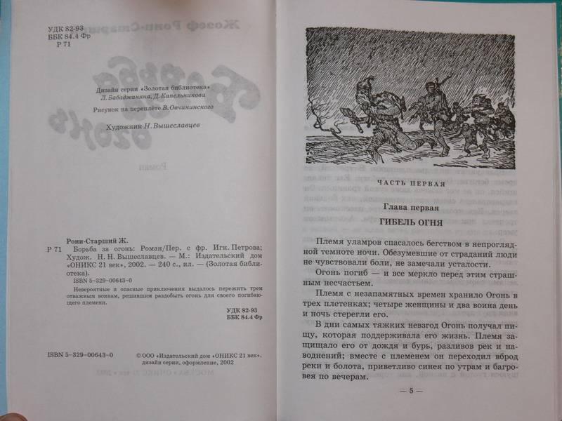 Иллюстрация 1 из 10 для Борьба за огонь - Жозеф Рони-Старший | Лабиринт - книги. Источник: Irbis