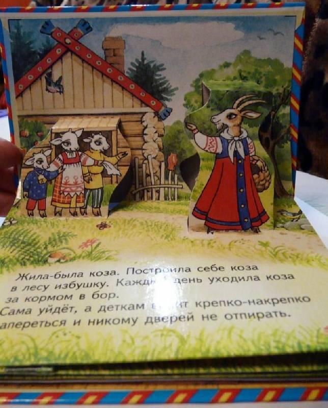 Иллюстрация 1 из 9 для Козлятки и волк | Лабиринт - книги. Источник: Smity
