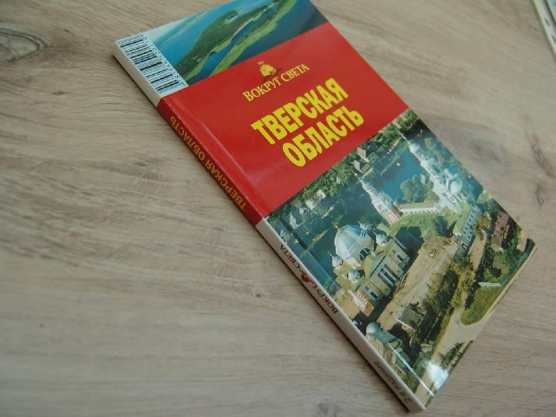 Иллюстрация 1 из 4 для Тверская область, 2 издание - Светлана Грачева | Лабиринт - книги. Источник: Лаванда
