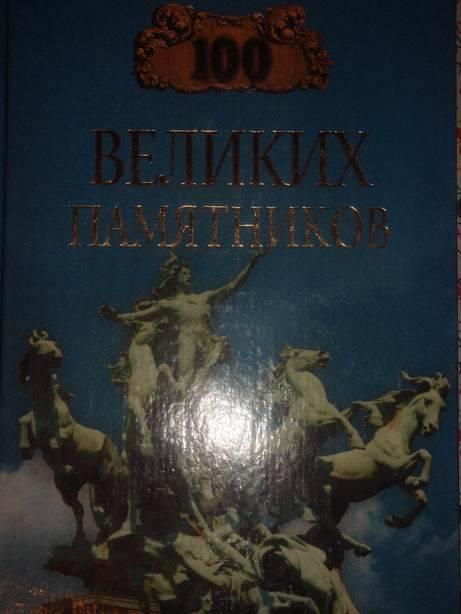 Иллюстрация 1 из 33 для 100 великих памятников - Д.К. Самин | Лабиринт - книги. Источник: lettrice