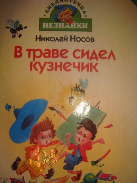 Иллюстрация 1 из 15 для В траве сидел кузнечик: Стихи и песенки - Николай Носов | Лабиринт - книги. Источник: lettrice